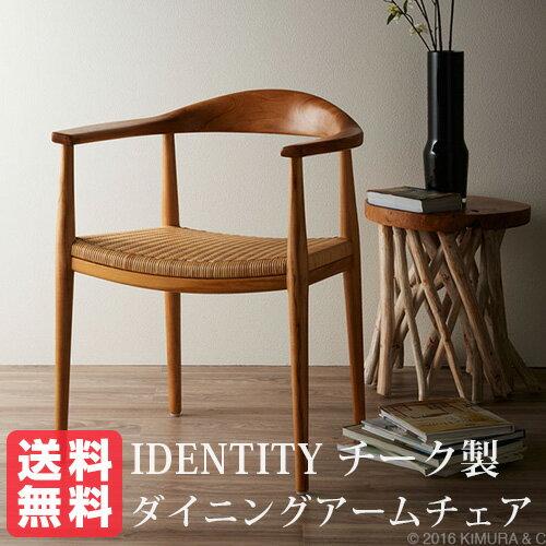 100周年記念モデル IDENTITY チーク製 ダイニングアームチェア   WX 【送料無料】