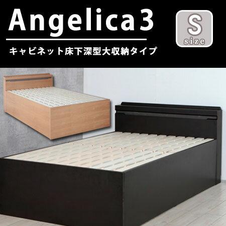 木製ベッド フレーム シングルサイズ (マットレス別売)選べる2カラー ダーク色 ナチュラル色アンゼリカ3 キャビネット床下深型大収納すのこ収納BED【送料無料】