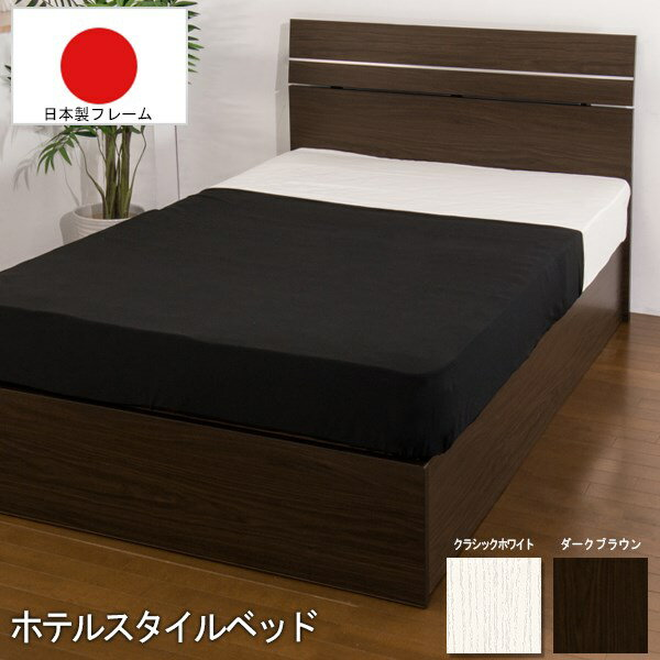 ホテルデザインベッド シングル ポケットコイルマット付きマットレス付 シングルベッド シングルサイズ BED ベット 白 ホワイト WH 焦げ茶 ダークブラウン DBR S 【送料無料】