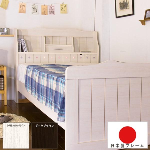 カントリー調デザインベッド シングル ポケットコイルマット付きマットレス付 シングルベッド シングルサイズ 引き出し 引出 BED ベット 照明 ライト 白 ホワイト WH 焦げ茶 ダークブラウン DBR S 【送料無料】