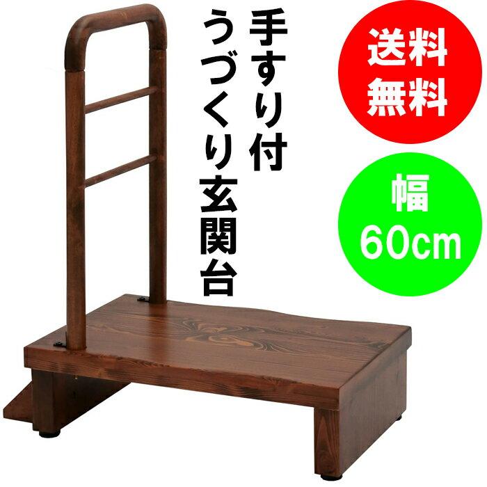 手すり付うづくり玄関台60幅    【送料無料】
