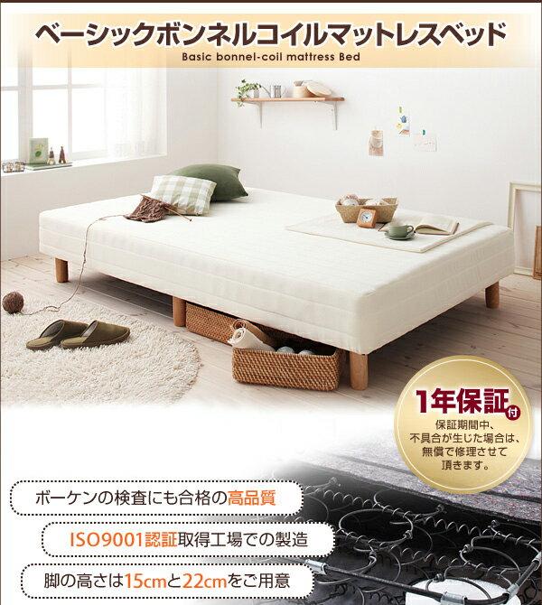 ベーシックボンネルコイルマットレスベッド シングル 木脚22cm高品質!低価格! ベッド 寝室 ベッドルーム 日本紡績検査協会 ボーケン ISO9001 1年間保証  040101366