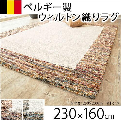 ベルギー製ウィルトン織 ラグ レユール 230×160cm手織りのような緻密な柄と高い耐久性があります! 51000135 ベルギー製 ラグ マット カーペット ホットカーペットカバー ラグ ウィルトン織