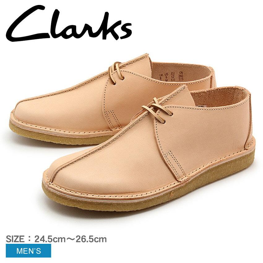 送料無料 クラークス オリジナルス CLARKS カジュアルシューズ デザートトレック ナチュラルタン(CLARKS 26122704 DESERT TREK)メンズ 男性 ブランド 靴 天然皮革 本革 [170902deal]