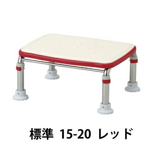★安寿 ステンレス浴槽台R 標準タイプ 15-20 レッド[送料無料]/入浴/介護用品/風呂