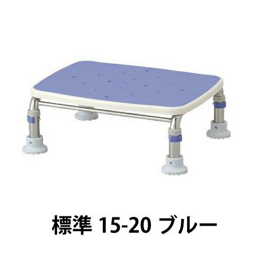 ★安寿 ステンレス浴槽台R 標準タイプ 15-20 ブルー[送料無料]/入浴/介護用品/風呂