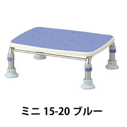 ★安寿 ステンレス浴槽台R ミニタイプ15-20 ブルー[送料無料]/入浴/介護用品/風呂