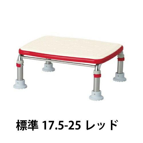 ★安寿 ステン浴槽台R 標準タイプ 17.5-25 レッド[送料無料]/入浴/介護用品/風呂