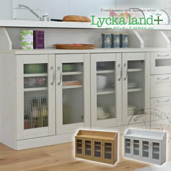 Lycka land カウンター下 キャビネット 120cm幅 カウンター下収納 高さ80 扉収納 扉付き 食器棚 カップボード キッチン 収納 カントリー ナチュラル 一人暮らし 新生活 おしゃれ