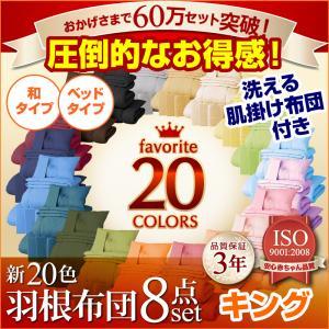 【送料無料】新20色羽根布団8点セット ベッドタイプ・和タイプ キングサイズ 布団セット