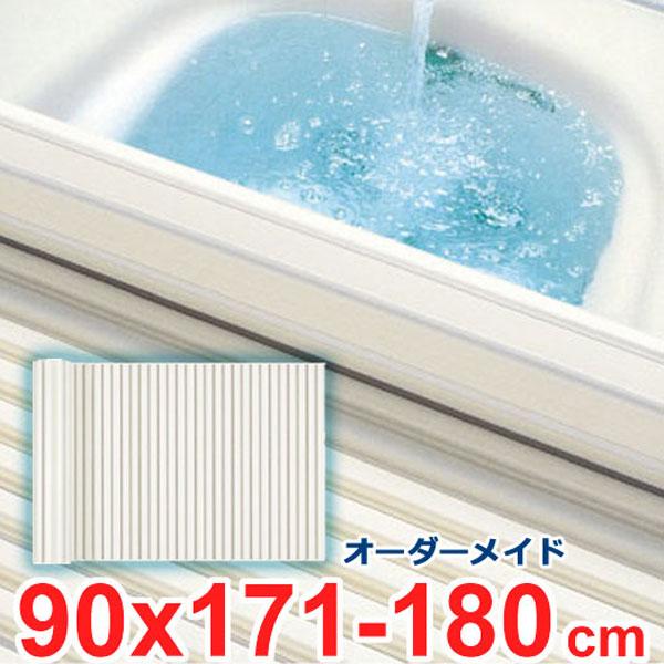 【送料無料】オーダーメイド シャッター風呂ふた 90×171~180cm【特注風呂蓋風呂フタフロフタ巻き式激安】