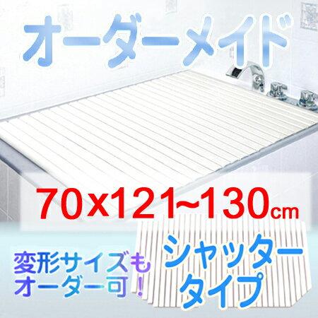 オーダーメイド シャッター風呂ふた 70×121~130cm【特注風呂蓋風呂フタフロフタ巻き式東プレ激安】