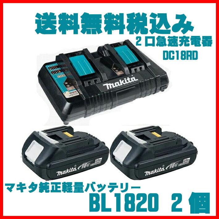 送料無料税込み! BL1820(2個)+DC18RD マキタ 18V バッテリー+急速充電器 純正品