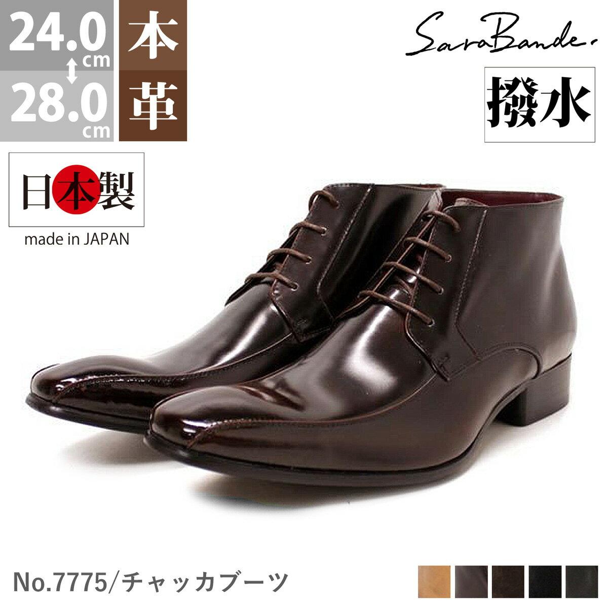[送料無料]ショートブーツ[SARABANDE サラバンド]日本製 本革チャッカブーツ No.7775[5色展開]スムースレザー スエード ビジネス シューズ チャッカーブーツ 国産 レザー 紐靴 革靴 ロングノーズ レースアップ