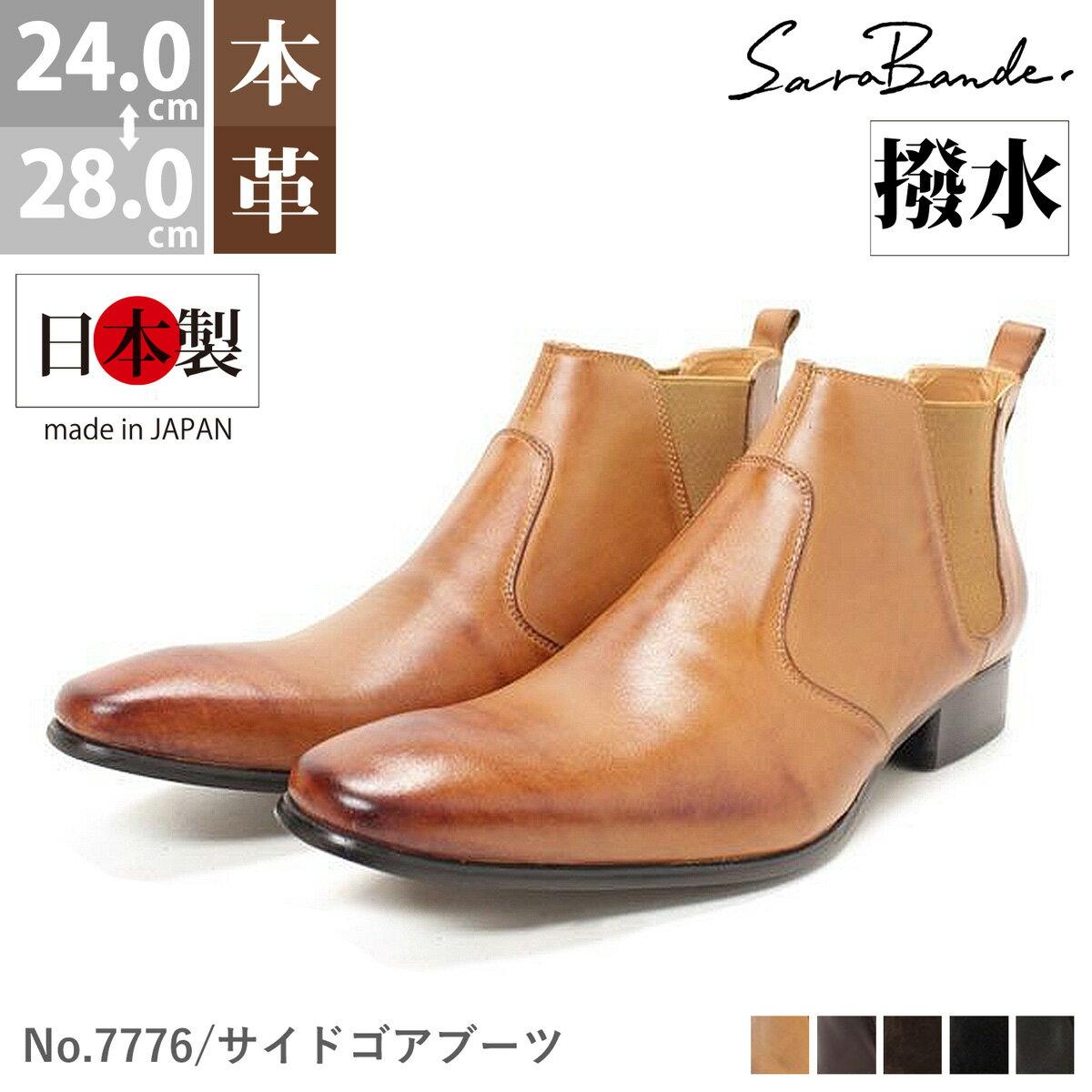 [送料無料]サイドゴアブーツ ショートブーツ[SARABANDE サラバンド]日本製本革サイドゴア ビジネス ブーツ No.7776[5色展開]スリッポン ロングノーズ プレーントゥ メンズ 紳士靴 革靴 カジュアル ドレス 国産 レザー シューズ チェルシーブーツ