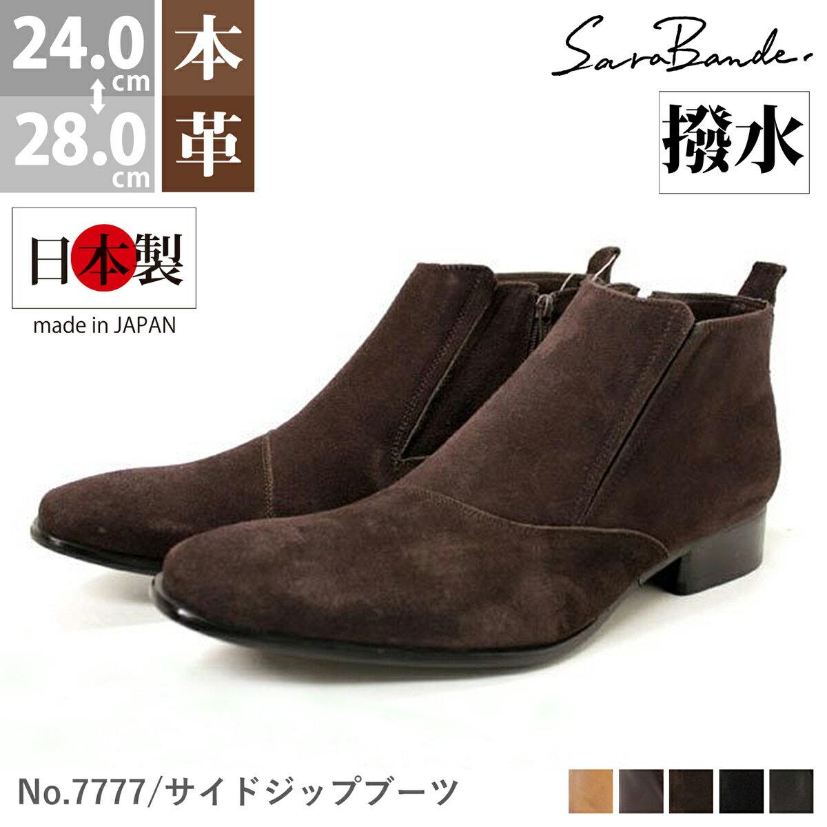 [送料無料]ショートブーツ[SARABANDE サラバンド]日本製本革サイドジップ ビジネス ブーツ No.7777[5色展開]スリッポン ロングノーズ プレーントゥ メンズ 紳士靴 革靴 カジュアル ドレス 国産 レザー シューズ ブーツ