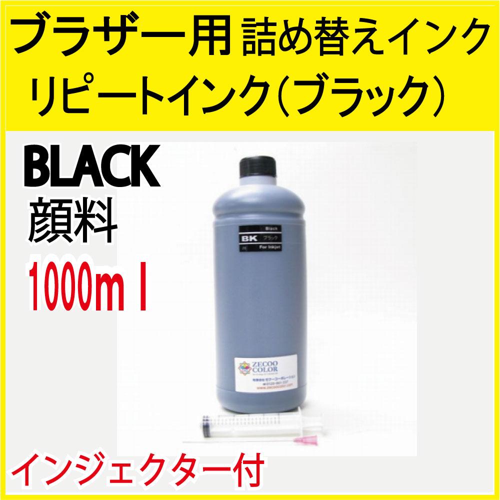 ブラザー用(LC110BK)カートリッジ対応(リピートインク)詰め替えインク(ブラック顔料1000ml)(インジェクター付)