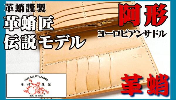 革蛸 匠(ハンドソーイング)伝説モデル 阿形 ヨーロピアンサドル【smtb-td】【saitama】