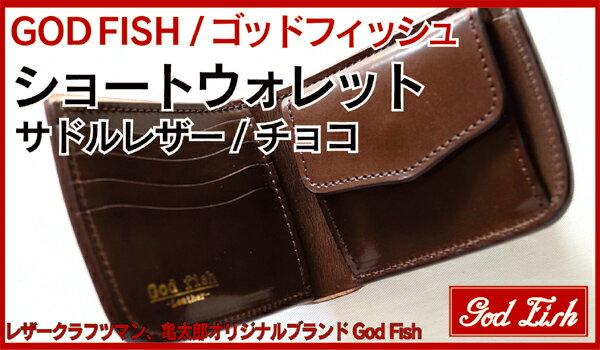 【God Fish】GOD FISH/ゴッドフィッシュショートウォレット サドルレザー/チョコ