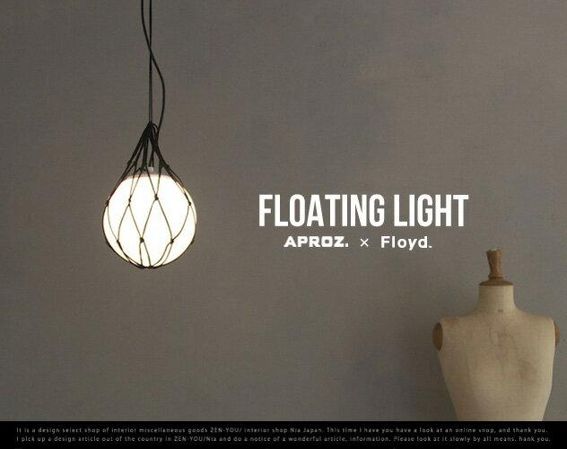 Floating Light / フローティング ライト Floyd APROZ / フロイド アプロス ブイ ライト 照明 ランプ AZP-514-BK