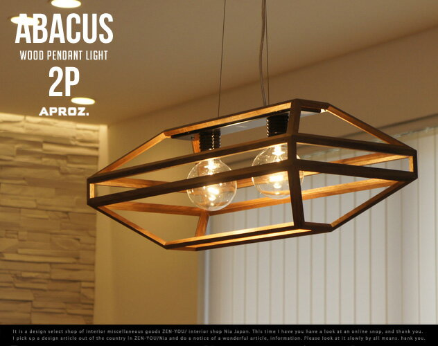 【2灯 】ABACUS Wood pendant light / アバカス ウッド ペンダントライトAPROZ / アプロス ウォールナット 照明 ランプ ダイニング 木 無垢 AZP-593-BR