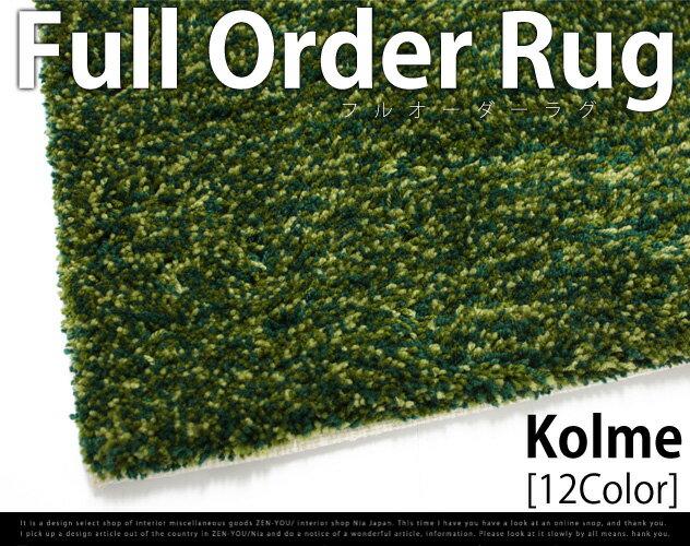 Full Order Rug 【Kolme】/フルオーダーラグ【コルメ】QUARTER REPORT/クォーターリポートラグ 絨毯 カーペット 床暖 ショートパイル ロングパイル オーダーメイド 受注製品 日本製