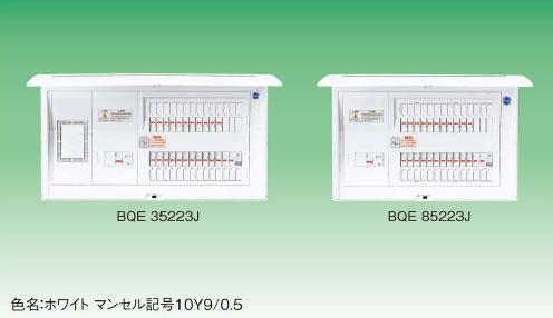 【太陽光発電システム対応】【リミッタースペース付】BQE35223J