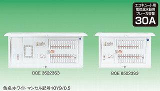 太陽光発電システムエコキュート・電気温水器・IH対応リミッタースペース��BQE85343S3