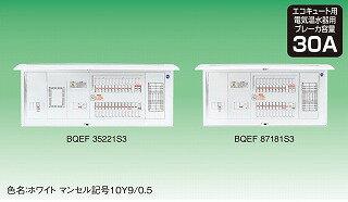 太陽光発電システムフリースペース付エコキュート・電気温水器・IH対応リミッタースペースなしBQEF810301S3