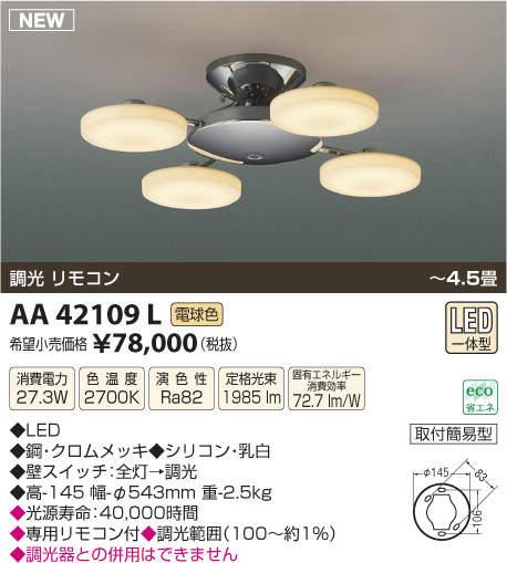 【LEDシャンデリア】【電球色調光タイプ(リモコン付)】【~4.5畳】AA42109L