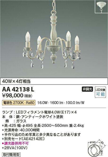 【LEDシャンデリア】【電球色 on-offタイプ】AA42138L