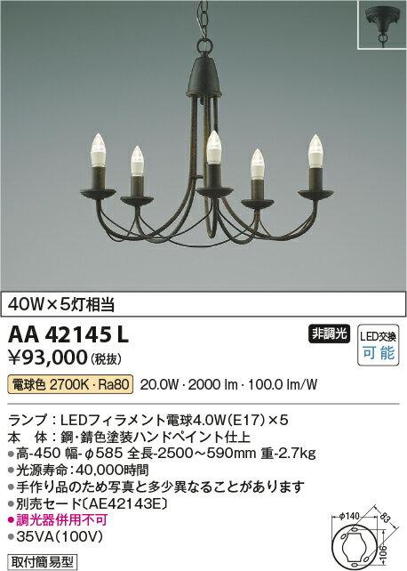 【LEDシャンデリア】【電球色 on-offタイプ】AA42145L