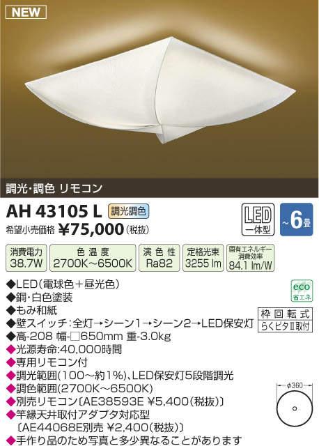 【LED和風シーリング】【調光・調色タイプ(リモコン付)】【~6畳】AH43105L