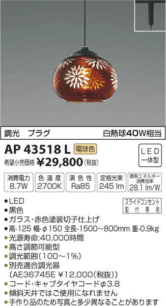 【LEDペンダント】【電球色調光タイプ(調光器別売)】【プラグタイプ】AP43518L
