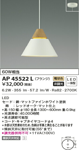 【LEDペンダント】【電球色 on-offタイプ】【直付タイプ】AP45522L
