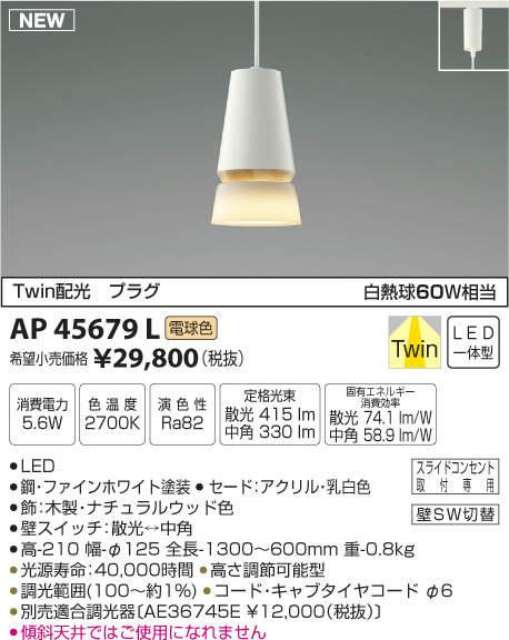 【LEDペンダント】【電球色調光タイプ(調光器別売)】【プラグタイプ】AP45679L