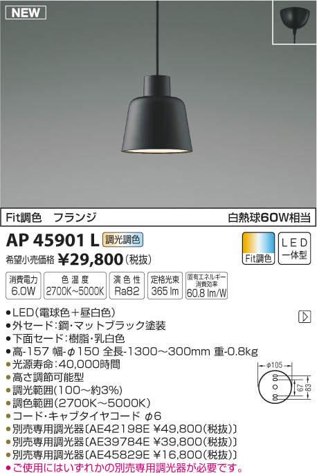 【LEDペンダント】【調光・調色タイプ(調光器別売)】【直付タイプ】AP45901L