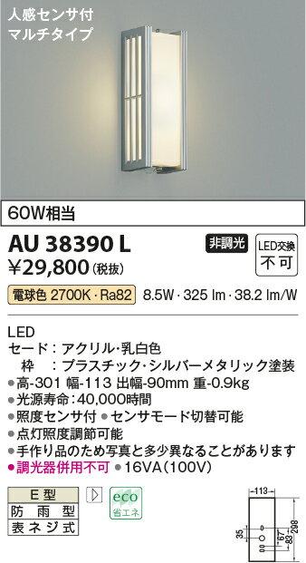 【LEDアウトドアライト】【電球色 マルチタイプ】【センサー付】AU38390L