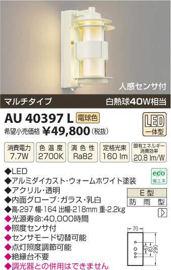 【LEDアウトドアライト】【電球色 マルチタイプ】【センサー付】AU40397L