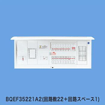 太陽光発電システムフリースペース付エコキュート・IH対応リミッタースペース付BQEF36101A2