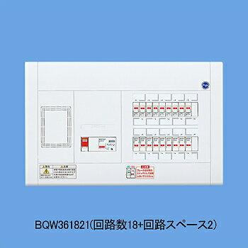 �高機能分電盤】�1次�り回路付】�リミッタースペース付】BQW361821
