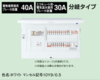 【レディ型】【リミッタースペースなし】【太陽光発電システム】【蓄熱暖房器】【エコキュート】【電気温水器・IH対応】BHS87161C34