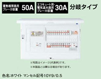 【レディ型】【リミッタースペースなし】【太陽光発電システム】【蓄熱暖房器】【エコキュート】【電気温水器・IH対応】BHS87161C35