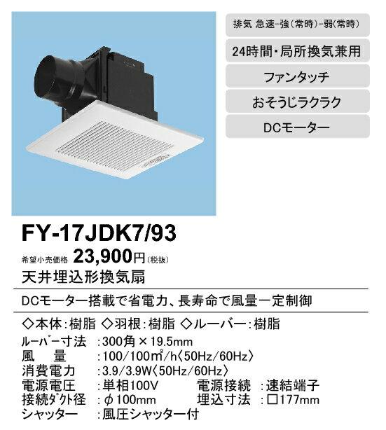【天井埋込換気扇】【埋込寸法:177mm角】【適用パイプ:Φ100mm】FY-17JDK7-93
