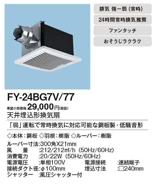 【天井埋込換気扇】【埋込寸法:240mm角】【適用パイプ:Φ100mm】FY-24BG7V-77
