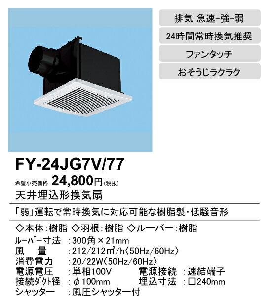 【天井埋込換気扇】【埋込寸法:240mm角】【適用パイプ:Φ100mm】FY-24JG7V-77