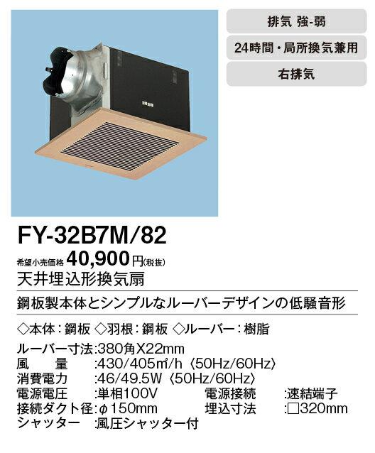 【天井埋込換気扇】【埋込寸法:320mm角】【適用パイプ:Φ150mm】FY-32B7M-82