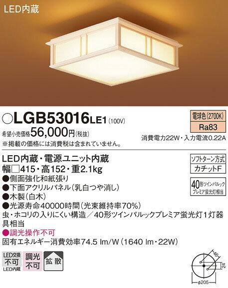 【LED和風シーリング】【電球色 on-offタイプ】LGB53016LE1