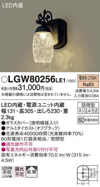 【LEDアウトドアライト】【電球色 on-offタイプ】LGW80256LE1