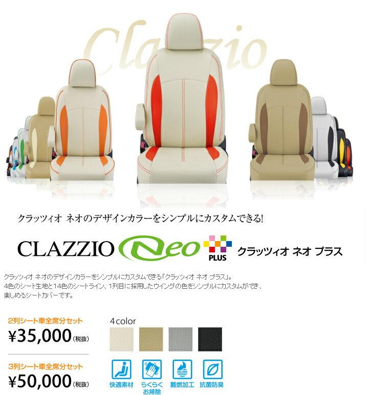 Clazzioシートカバー NEO PLUS トヨタ ヴェルファイア(福祉車両) H23/11- グレード 2.4Vサイドリフトアップシート装着車 3.5Vサイドリフトアップシート装着車 型式 ANH20W / ANH25W / GGH20W / GGH25W 定員 7 ET-1506